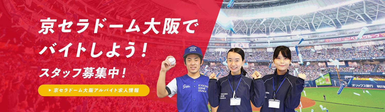 【 公式 】 京セラドーム大阪 アルバイト求人サイト