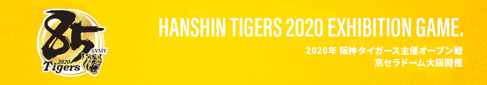 HANSHIN TIGERS 2018 EXHIBITION